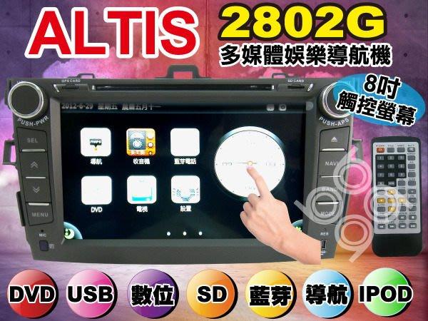 九九汽車音響TOYOTA.ALTIS.8吋 專用觸控螢幕主機.DVD/USB/SD/IPOD/數位/導航(PAPAGO)/藍芽.全台各店