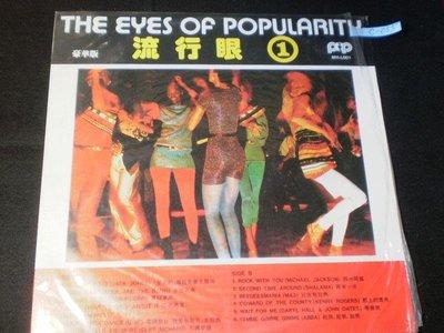 +視聽教室【THE  EYES  OF  POPULARITY】C-055