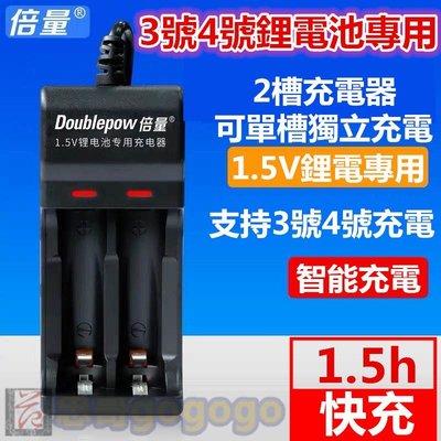 現貨 倍量1.5v鋰電專用USB插頭 2槽 鋰電充電器1.5V 可充3號 4號 鋰電池 AA AAA 6大安全電器 新北市