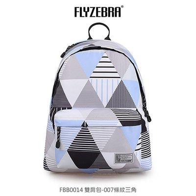 --庫米--FLYZEBRA FBB0014 雙肩包 條紋三角 後背包 大背包 大容量 包包 預購