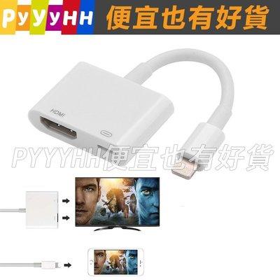 iPhone轉HDMI 轉接頭 轉接線 蘋果手機高清同屏電視 轉換器 Lighting轉電視線 投影儀 轉換線