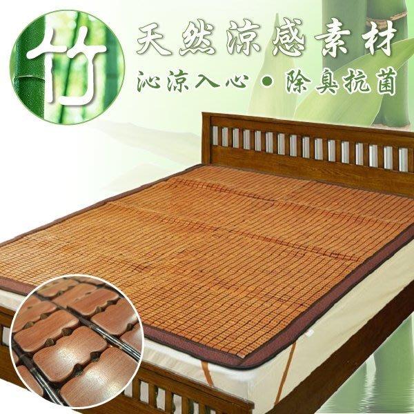 AVIS 愛維斯=SGS專利3D透氣底網-包邊鬆緊-豪華碳化竹炭焦糖麻將涼蓆-加大單人(3.5尺)竹蓆-下殺$1350元
