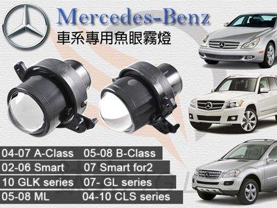 鈦光Light Benz專用款 MIT製造100%防水魚眼霧燈 04-07A-Class 05-08B-Class