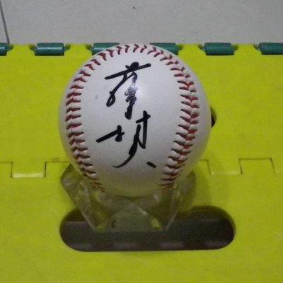 棒球天地-------義大犀牛.旅日千葉羅德海洋蔡森夫簽名球.字跡漂亮