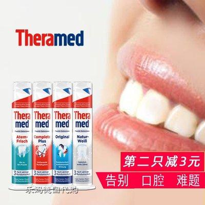 DM INTER美膚德國正品Theramed 漢高施華蔻牙膏清潔亮白去漬清新口氣固齒防蛀