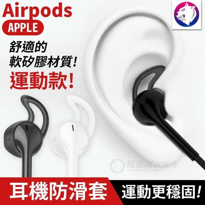 運動款【快速出貨】 蘋果 Airpods 1代 2代 運動跑步 防滑套 耳機帽 耳塞 矽膠套 鯊魚鰭 耳套