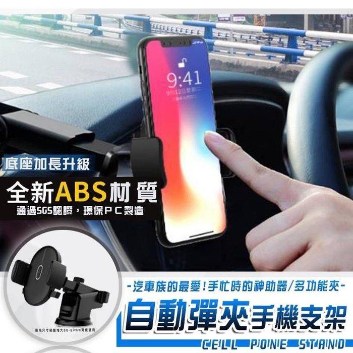 【現貨】 車用導航手機支架自動彈夾