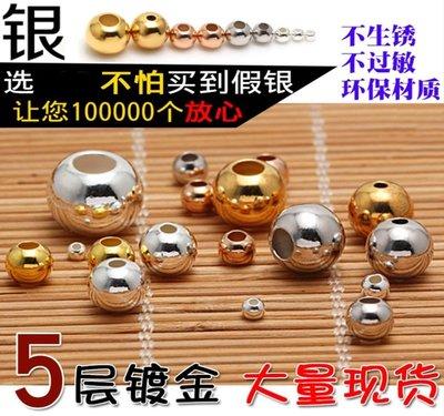 1S1A24-2mm大孔P001  S925銀珠光珠圓珠銀珠DIY手鏈配件純銀隔珠定位珠銀散珠項鍊