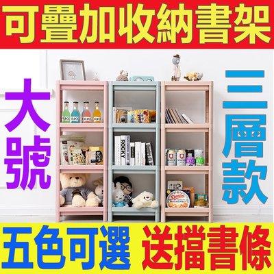大號三層收納書架【五色 送擋書條】大容量可疊加收納書架組裝簡易宿舍廚房臥室玩具零食收納整理儲物書櫃可參考( 家)
