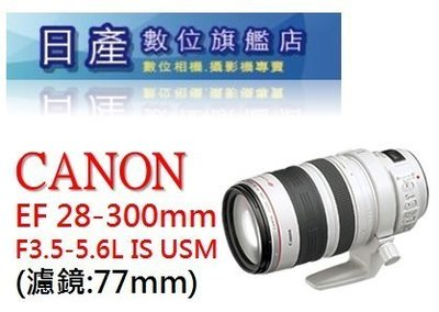 【日產旗艦】CANON EF 28-300mm L IS USM 公司貨 可議價 先詢問貨源