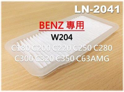 【破盤價】BENZ W204 C63 C63AMG 鼓風機濾網 室外進氣濾網 室外濾網 空調濾網 冷氣濾網
