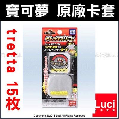 神奇寶貝 原廠 卡匣 保護套 tretta 15枚 精靈寶可夢 Pokemon 日本官方原廠 LUCI日本代購