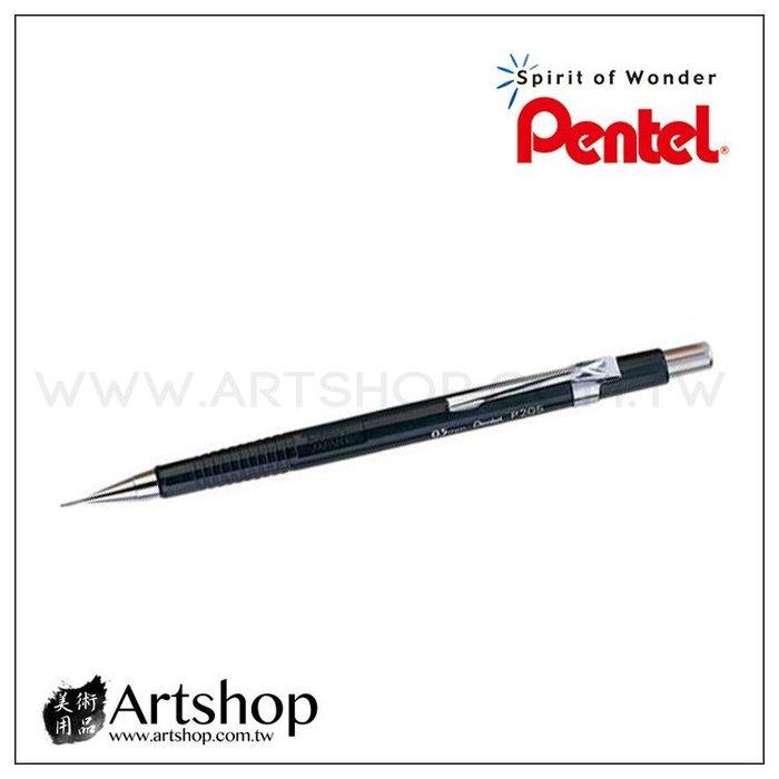 【Artshop美術用品】日本 Pentel 飛龍 P205 專業製圖自動鉛筆 (0.5)