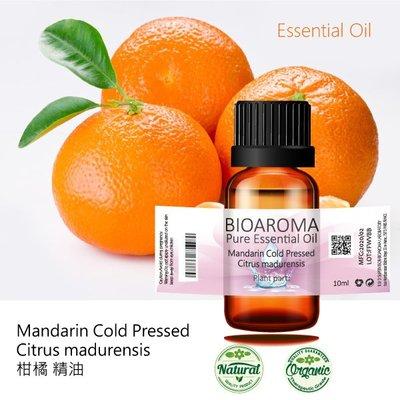 【純露工坊】柑橘精油Mandarin Cold Pressed - Citrus madurensis  10ml