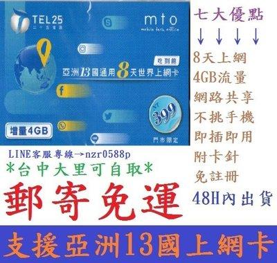 【48H內出貨郵寄免運】8天4GB 亞洲13國 中國 香港 澳門 日本 韓國 馬來西亞 新加坡 印尼 網卡 上網卡