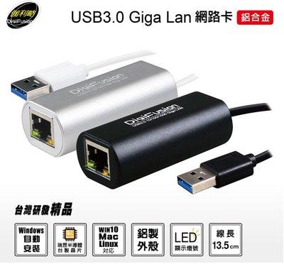 伽利略 USB3.0 Giga Lan 網路卡 鋁合金(AU3HDV)