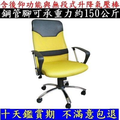 51公分寬椅座【全新品】鋼管腳透氣網布+靠腰墊電腦椅-電競椅-辦公椅-主管椅-會議椅-洽談椅-會客椅-MG10059黃色