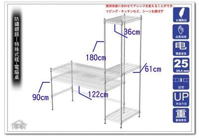[客尊屋]尊爵型61X158CM多功能電腦桌,鐵力士架,鍍鉻層架,波浪層架,組合家具,倉儲架,書架[特殊式樣]