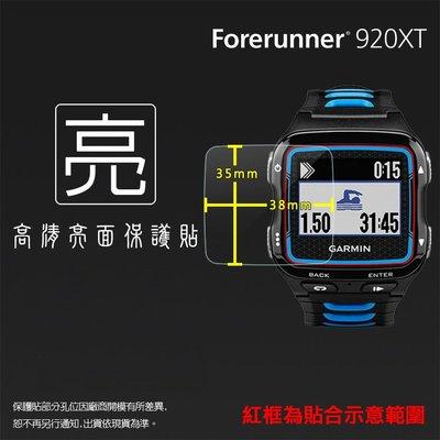 亮面螢幕保護貼 GARMIN Forerunner® 920XT 鐵人三項運動錶 保護貼【一組三入】亮貼 亮面貼 保護膜