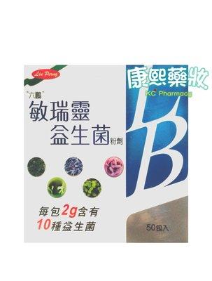 【康熙藥妝】【六鵬 敏瑞靈益生菌 粉劑(50包/盒) 】每包2g含有10種益生菌(公司貨)