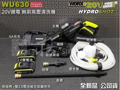 長桿+短桿組 公司貨 雙2.0電池 WORX WU630.1 20V 高壓清洗機 威克士 洗車機 WU630 無刷清洗機