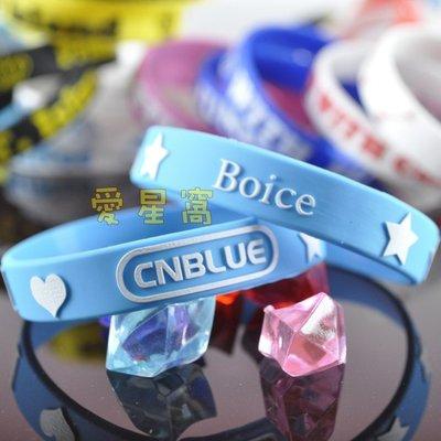 出清超低價📌CNBLUE 藍色矽膠手圈 手環(一個) E526-C【玩之內】鄭容和