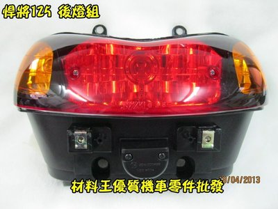 材料王*三陽 悍將 125.悍將.H7B 原廠 後燈組.尾燈組*