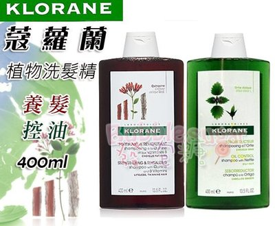 KLORANE 法國 蔻蘿蘭 植物洗髮精 養髮 控油  400ml 大瓶/另有養髮精華液 台南自取/超取