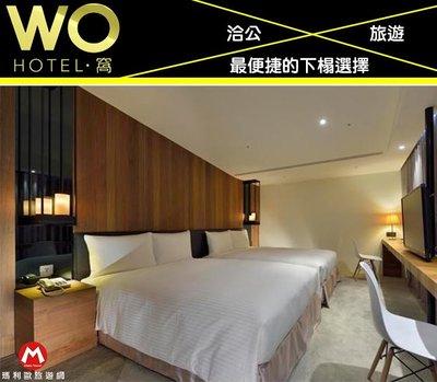 (瑪利歐親自住過~) 高雄七賢二路.窩WO HOTEL『標準家庭房+4客早餐+可預約接駁』出差~旅遊的好選擇