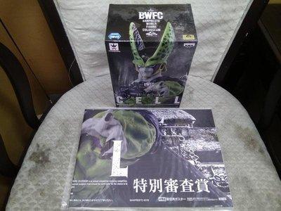 海報 + 日版 金證 景品 七龍珠 造形 天下一武道會 世界大賽 賽魯 西魯 完全體 單賣A款