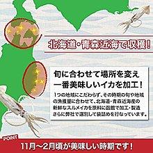 《現貨 200g》日本 北海道 一夜干 烤魷魚條 大包裝 魷魚乾 最棒的下酒菜 消夜零食【水貨碼頭】