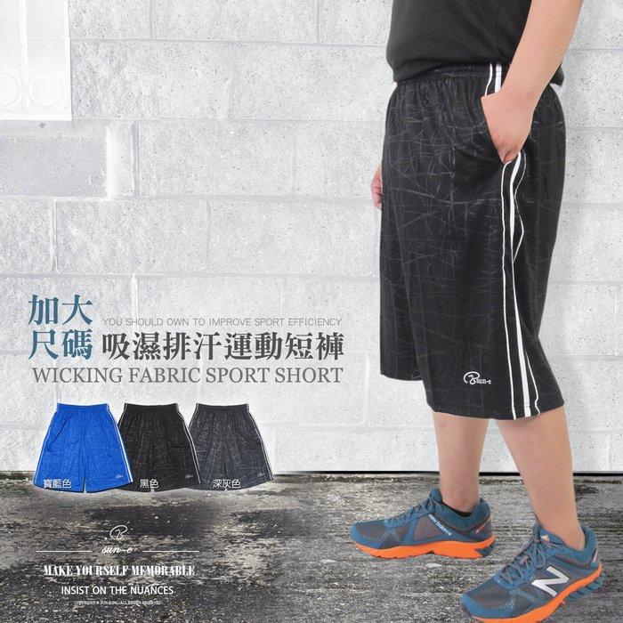 加大尺碼台灣製吸濕排汗運動短褲 有口袋籃球褲 排汗速乾機能布料運動褲 腰圍鬆緊帶休閒五分褲(310-0599)sun-e