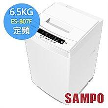 SAMPO 聲寶 6.5公斤 全自動 洗衣機 ES-B07F/ES-A07F 台灣三洋 ASW-88HTB