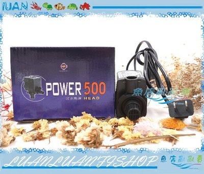 【~魚店亂亂賣~】台灣UP雅柏POWER HEAD沉水馬達500(500L/H)可調水量*另有附濾杯款