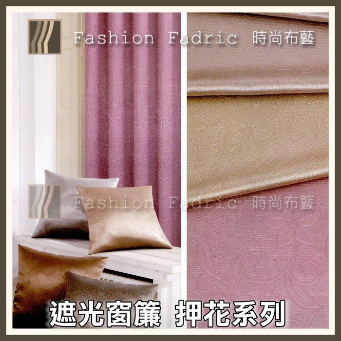 遮光窗簾 (亮面壓花) 素色系列 (TW1552) 遮光約80-90%