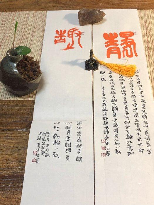 靜-篆書小楷,書房小品,畫心:71*11cm 特價1600元