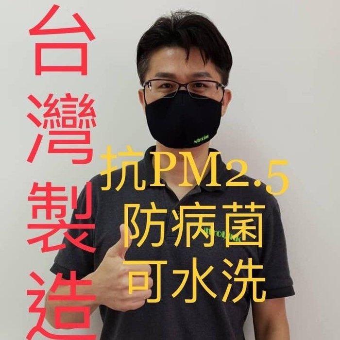 最新抗PM2.5防病菌可重複水洗,台灣製造環保♻️口罩*10入超值價