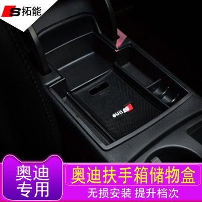 奧迪扶手箱儲物盒q3q2l q5 a6la4l a3車載中控收納盒改裝手機專用車載儲物箱後備箱 台南市