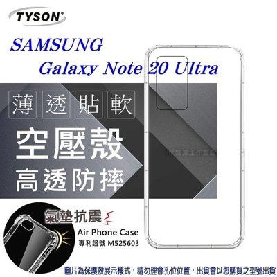 【愛瘋潮】Samsung Galaxy Note 20 Ultra 高透空壓殼 防摔殼 氣墊殼 軟殼 手機殼 手機套 保