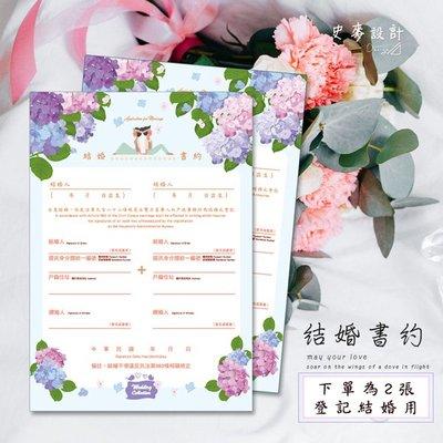 【鉛筆巴士】現貨 SM003結婚書約(一組2張 登記可用) -繡球花禮-有同婚版本 結婚證書 獨家設計款 特殊紙印刷訂婚