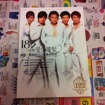 183的愛情魔髮|王紹偉|黃玉榮|明道|祝釩剛|顏行書
