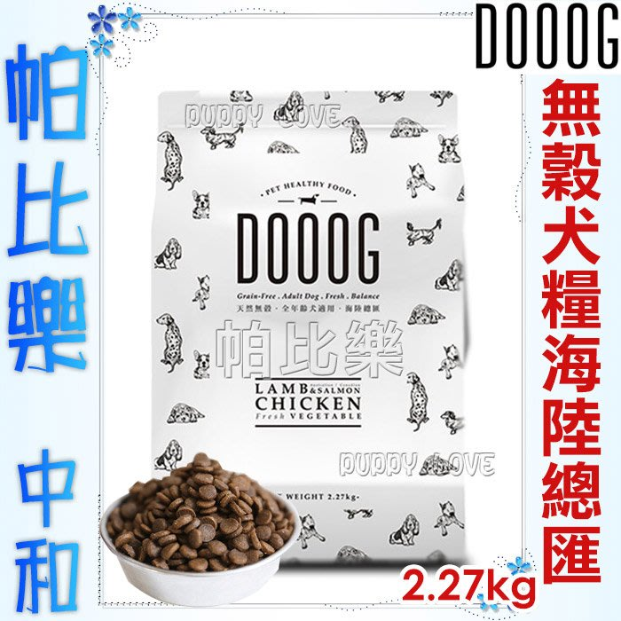 帕比樂- DOOOG.海陸總匯無榖犬糧  5磅 (2.27kg)  全犬種