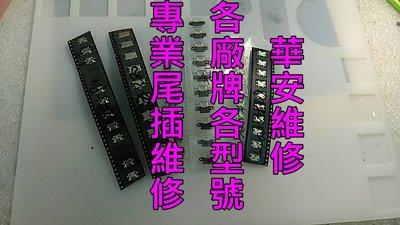 ASUS ZenFone 4 Pro ZS551KL 尾插維修 充電異常 充電孔受潮進水 USB接觸不良 無法充電維修
