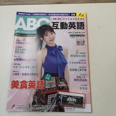 【英文雜誌 2020】近全新 ABC 互動英語 2020年5月 初級 附下載序號