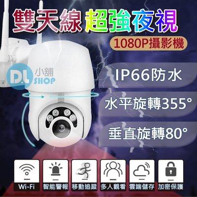 【高清畫質】雙天線戶外防水監視器 戶外監視器 超強防水 APP監控 1080P高清畫質 紅外線夜視 雙向語音 戶外攝影機