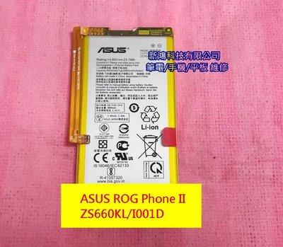 ☆華碩 ASUS ROG PhoneII ZS660KL I001D 內置電池 掉電快 電池膨脹 更換內建電池