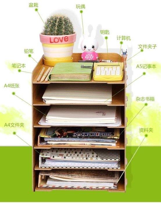 桌面木質收納盒辦公室用品桌面A4文件架置物架桌面文件收納架促銷大降價!