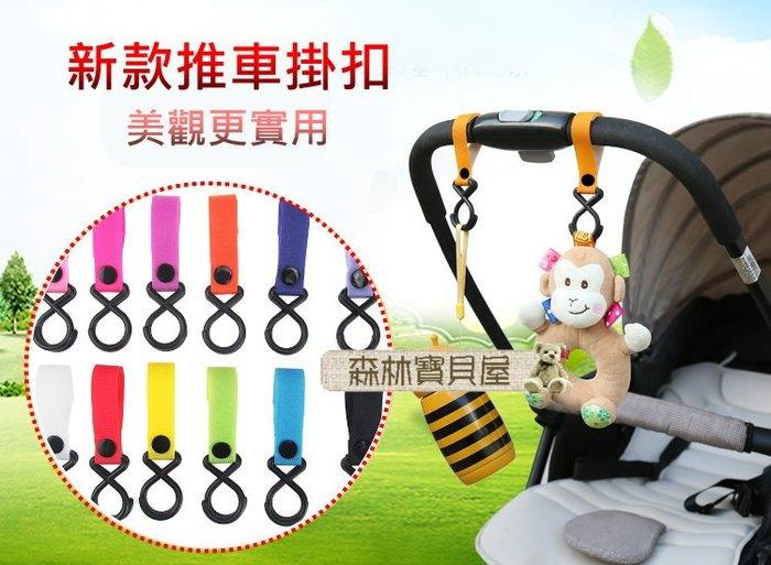 森林寶貝屋~嬰兒推車掛鈎~汽車掛勾~多功能安全掛扣~寶寶傘車掛包掛袋扣~可調節魔術貼掛鉤~不挑色