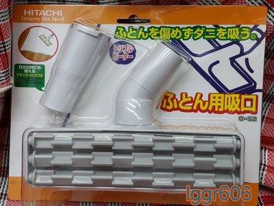 優購網~日立HITACHI吸塵器棉被吸頭《G52/G-52》