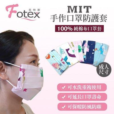 Fotex芙特斯【 手作口罩套】 4個免運?防疫用品 延長醫療級口罩壽命 台灣製  MIT 布口罩套 40支紗精梳棉
